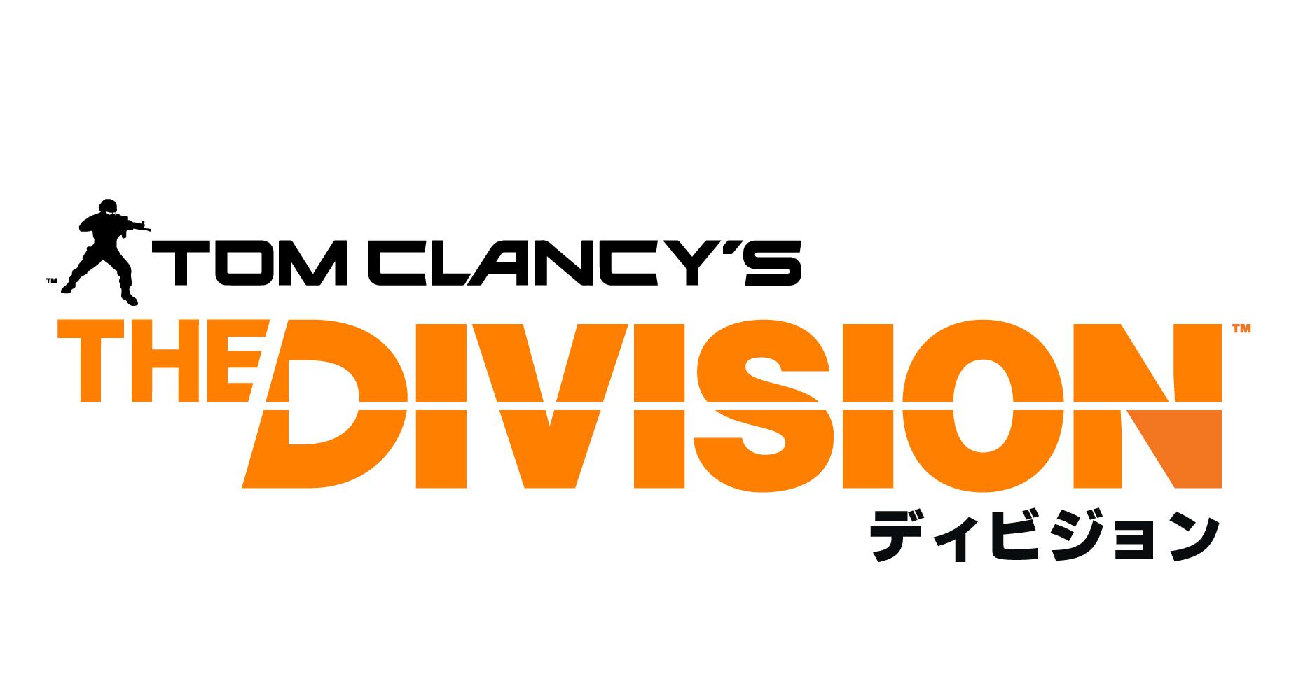 「ディビジョン」ロゴ