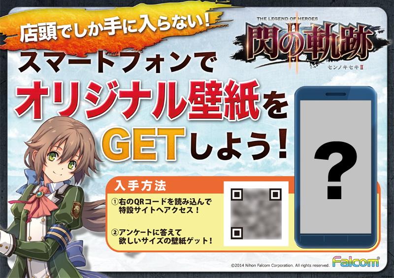 ポスターに貼ってあるQRコードを読み取ってオリジナル壁紙をゲットできるキャンペーンが7月8日より開始となる