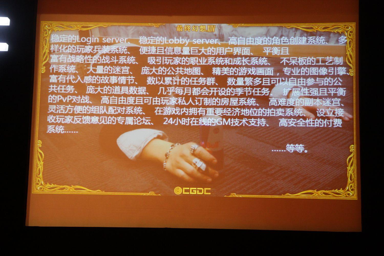 プレーヤーが要求するMMORPGの最低水準。これは死んじゃうよということで自己紹介の写真に繋がる。これは日米、そして中国、必ず笑いが取れる部分だ