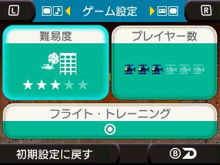 「ゲーム設定」では、難易度、プレーヤー数、そしてゲーム開始から30秒間は残機が減らない「フライト・トレーニング」時間の有無を設定できる。難易度1は背景に接触してもミスにならない