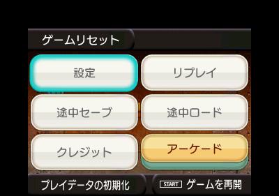 プレイ中STARTボタンを押すと表示されるメニュー画面。倍速再生にも対応したリプレイ、途中セーブ/ロード、お楽しみのクレジット、そして「アーケード」と「スペシャル」の2つが選択可能