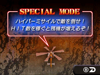 ミサイルが強化され、ステージクリア時の敵機撃破数に応じて残機が追加される「スペシャルモード」