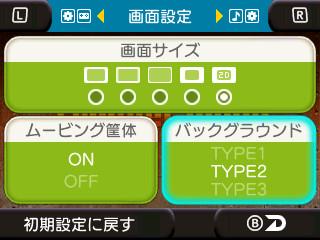 設定画面で、画面設定→バックグラウンド→「TYPE1」から「2」に切り替える際にボタンを押しっぱなしにすると、「TYPE3」が選択可能となる。実はこの猫は「TYPE1」にて「アフターバーナー」筐体の後ろで尻尾だけ登場している