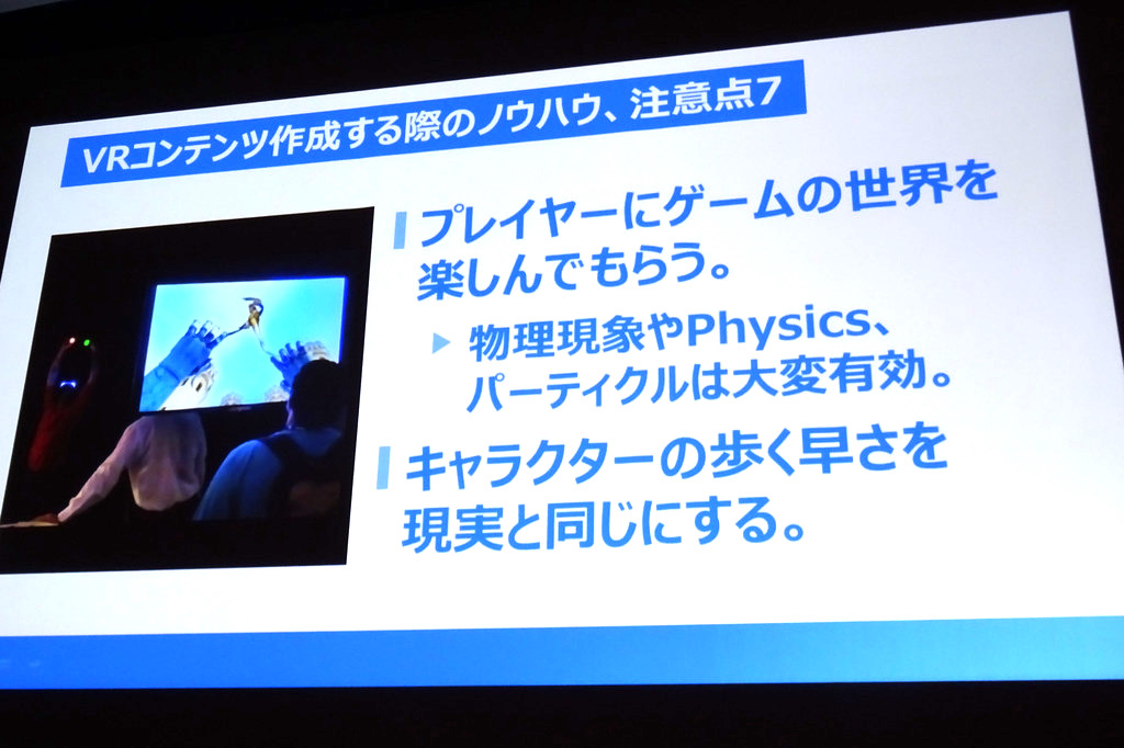 VRゲームの開発ノウハウは、「ユーザーの快適性の確保」と「世界との一体感を促す」の2点にほぼ集約される