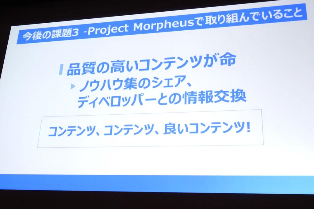 講演の最後に現時点の課題が示された。製品化に向けてハード的な向上はもちろん、吉田氏はマーケティングやブランディングの面も重視している