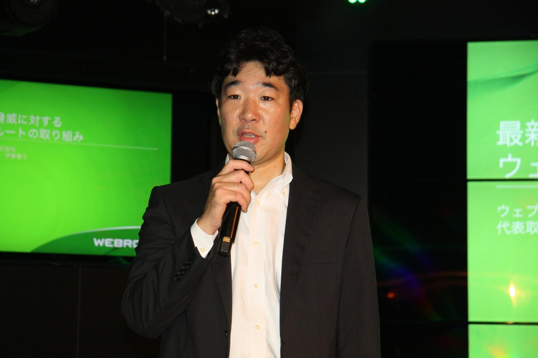 挨拶を行なうウェブルート代表取締役社長伊藤誉三氏
