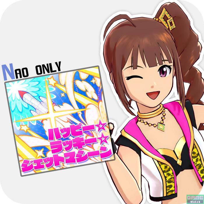 S4U!モードで、横山奈緒の専用楽曲「ハッピー☆ラッキー☆ジェットマシーン」の鑑賞が可能になるほか、専用のフェスのお仕事が追加され、横山奈緒に挑戦することができる