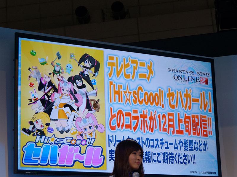 「Hi☆sCoool! セハガール」とのコラボでは、セガならではの細かいネタを仕込んでいくとのこと