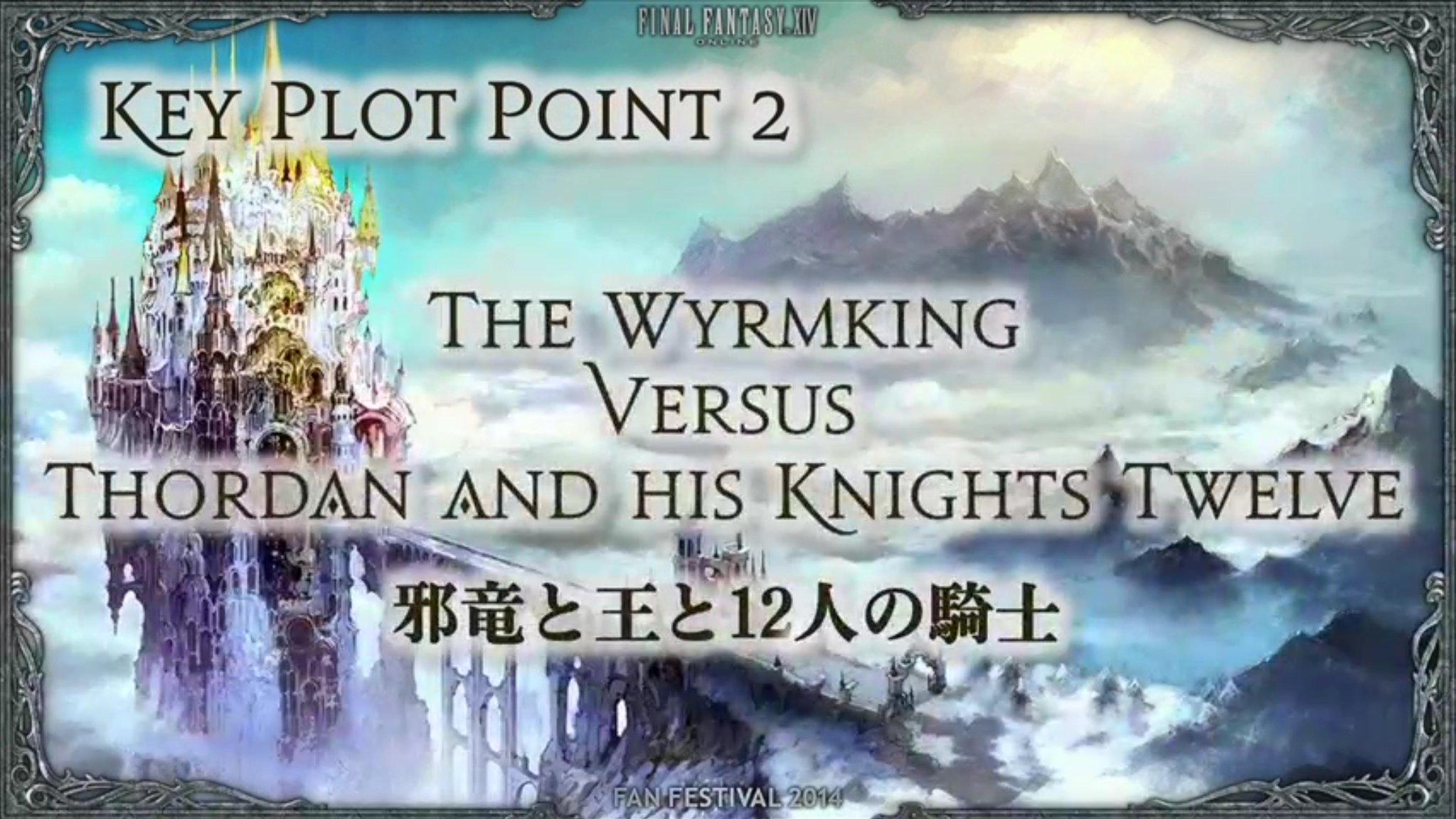 キープロットその2「邪竜と王と12人の騎士」