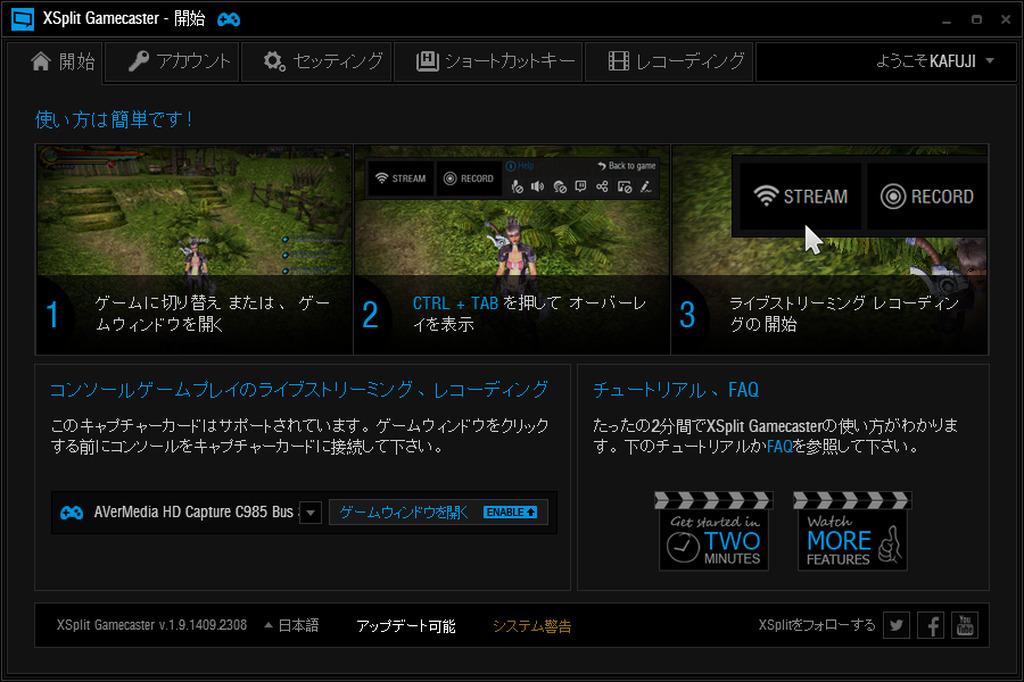配信先サイトを柔軟に選べる「Xsplit Gamecaster」