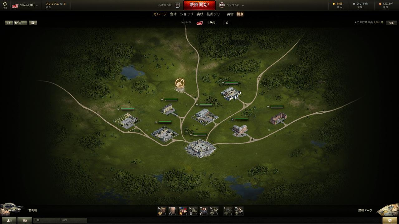 「拠点モード」のメイン画面