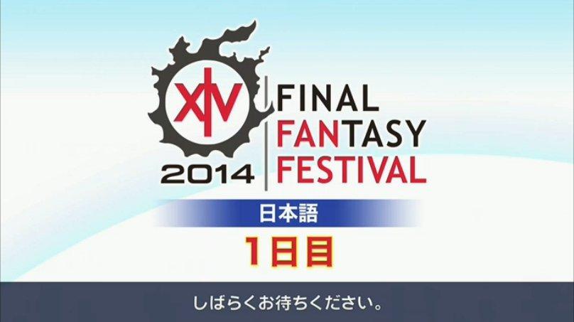 フェンフェスのフィナーレを飾る東京イベントがついに開幕した