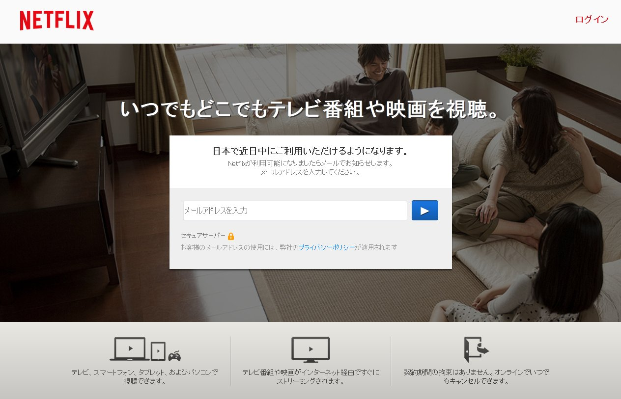日本語のティザーサイトが立ち上がっている