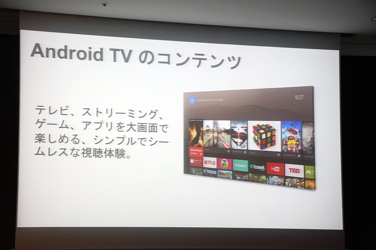 Androidコンテンツをシチュエーションに分けてどこからでも利用できるようにするというのがGoogleの目的となる。家庭では1番大きなテレビ画面でゲームや映像などのコンテンツを楽しむことができる