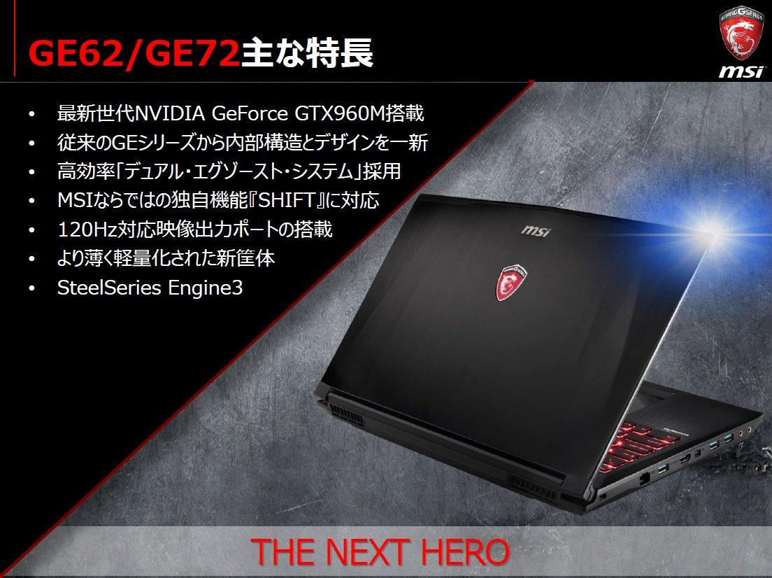 「GT」シリーズ、「GS」シリーズ向けの機能を搭載したGE62/72