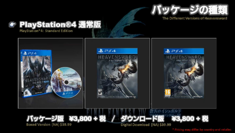 PS4版通常版