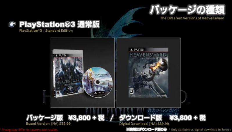 PS3版通常版