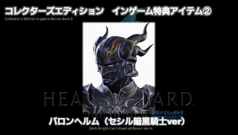 バロンヘルム(セシル暗黒騎士Ver)