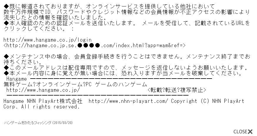 不特定多数のユーザーに送られているフィッシングメールの文面。「無料ゲーム?オンラインゲーム?」と文字化けらしき?マークがある