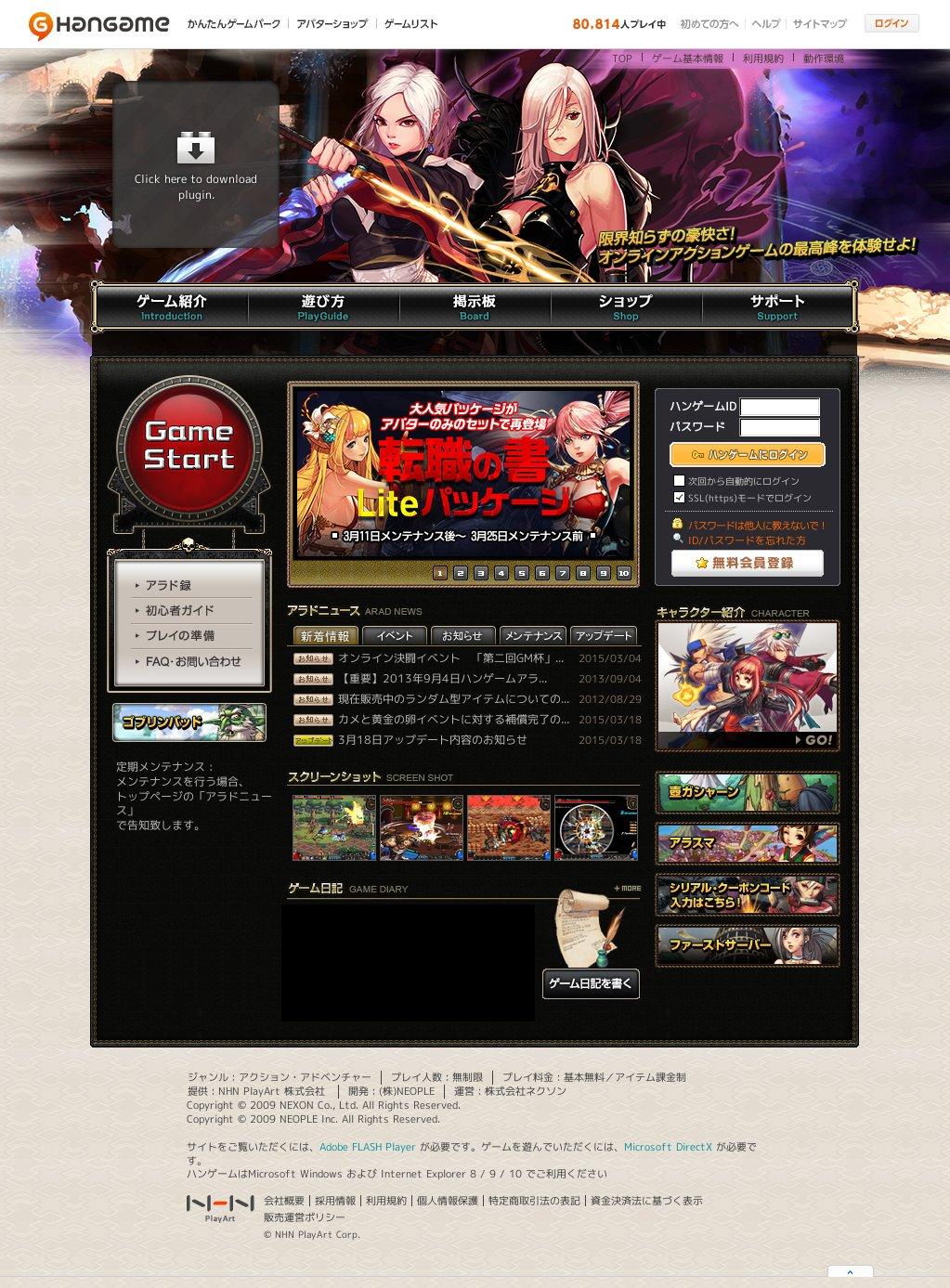 「アラド戦記」の公式サイトを偽装したフィッシングサイト。素材はオフィシャルサイトから盗んだものだけに見分けが付かない