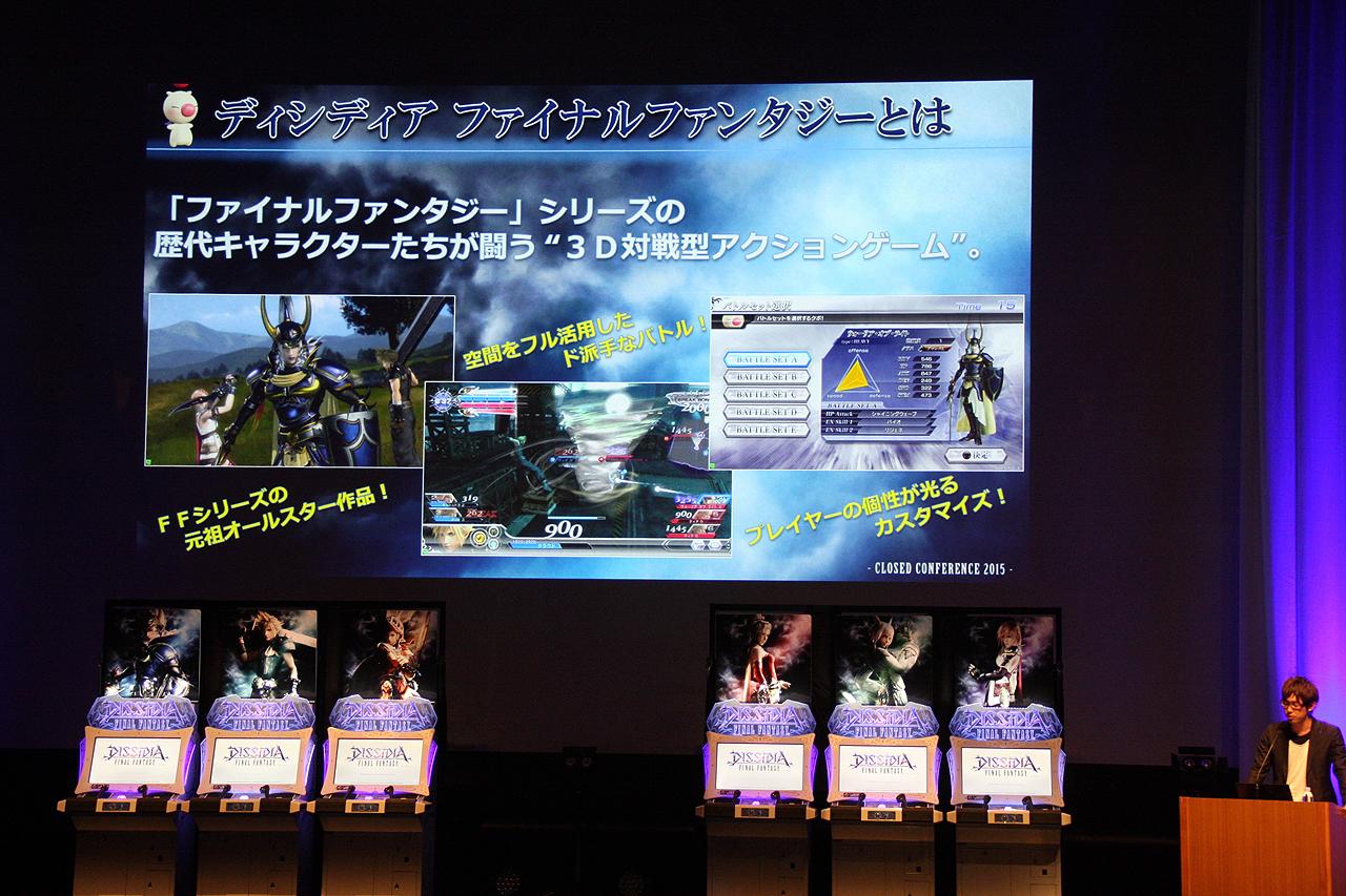 PSP版の「DISSIDIA FINAL FANTASY」のゲームの特徴。ベースはここからスタート