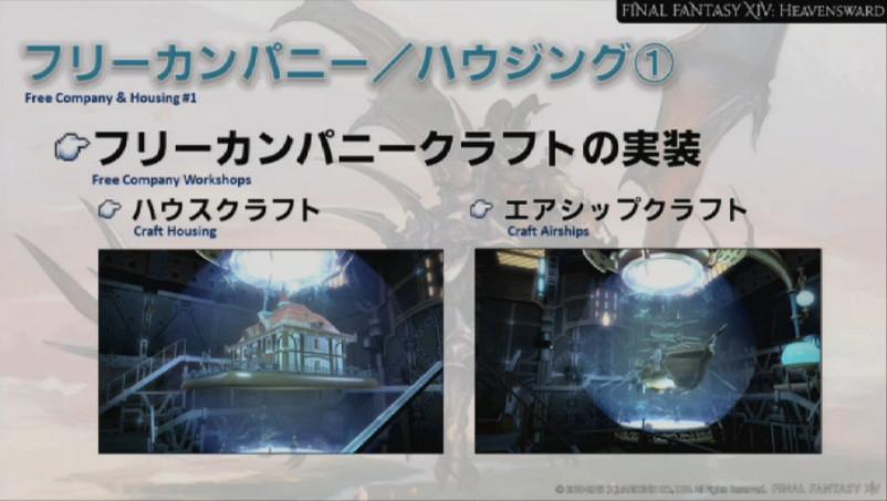 ハウジングで遊べるフリーカンパニーの新要素「ハウスクラフト」と「エアシップクラフト」
