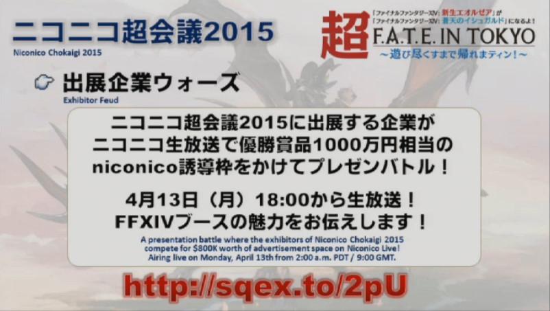 「ニコニコ超会議2015」の番線番組が4月13日にニコ生で放送