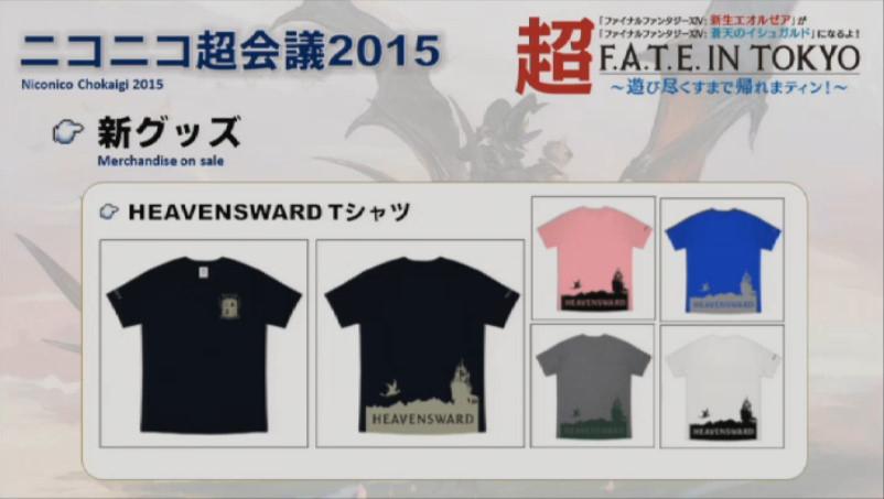 「ニコニコ超会議2015」で販売されるTシャツその1