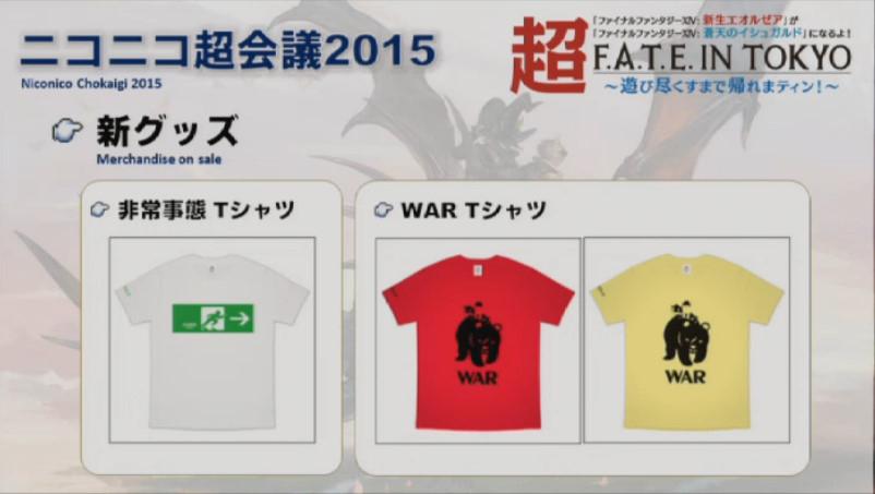 「ニコニコ超会議2015」で販売されるTシャツその2