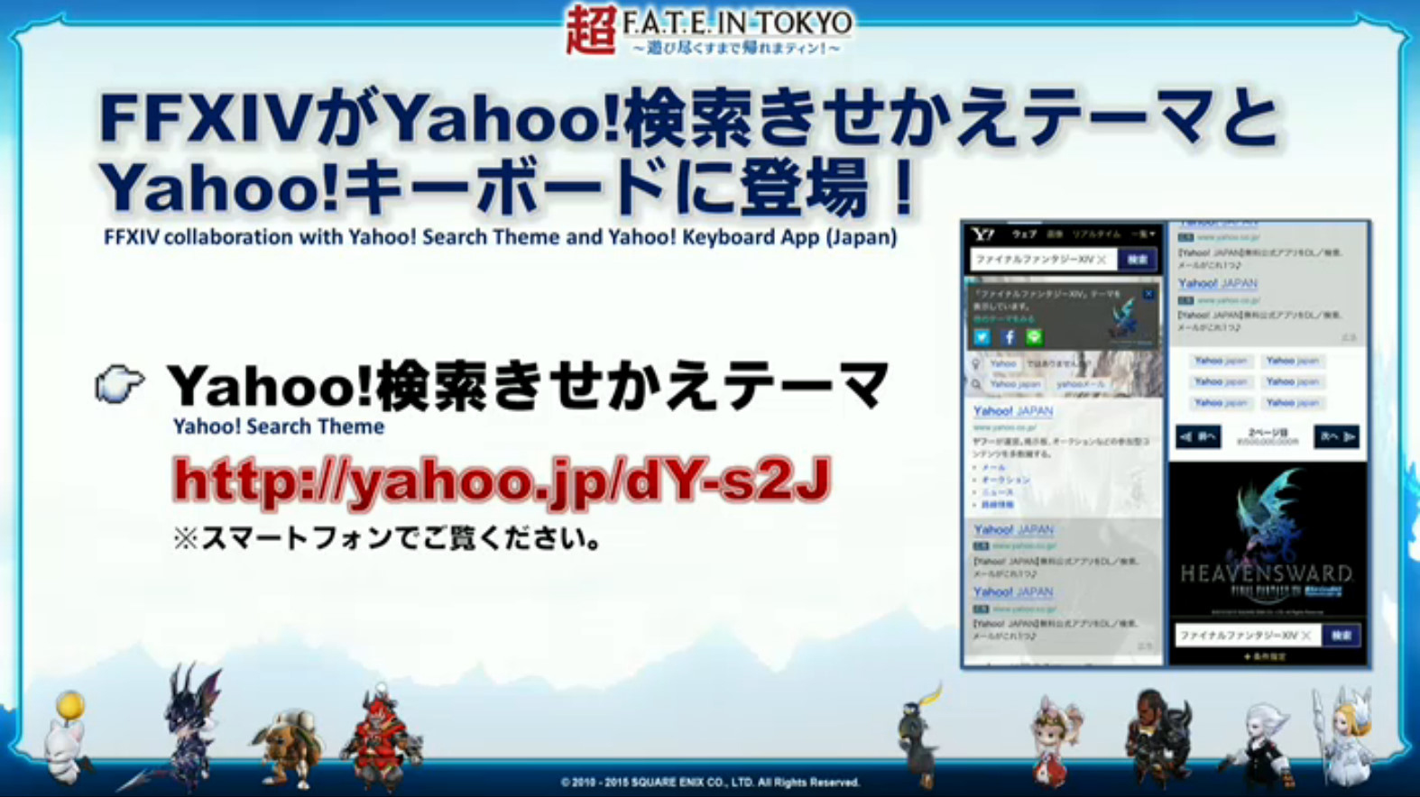 Yahoo!検索に「FFXIV」着せ替えが登場