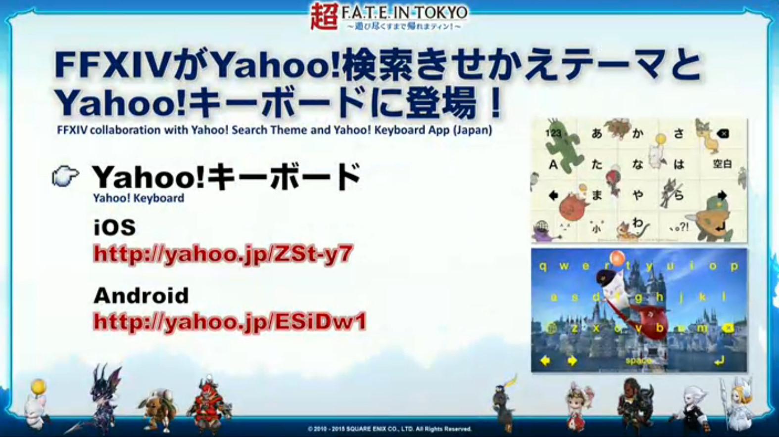 Yahoo!キーボードでは2種類のキーボードが使える