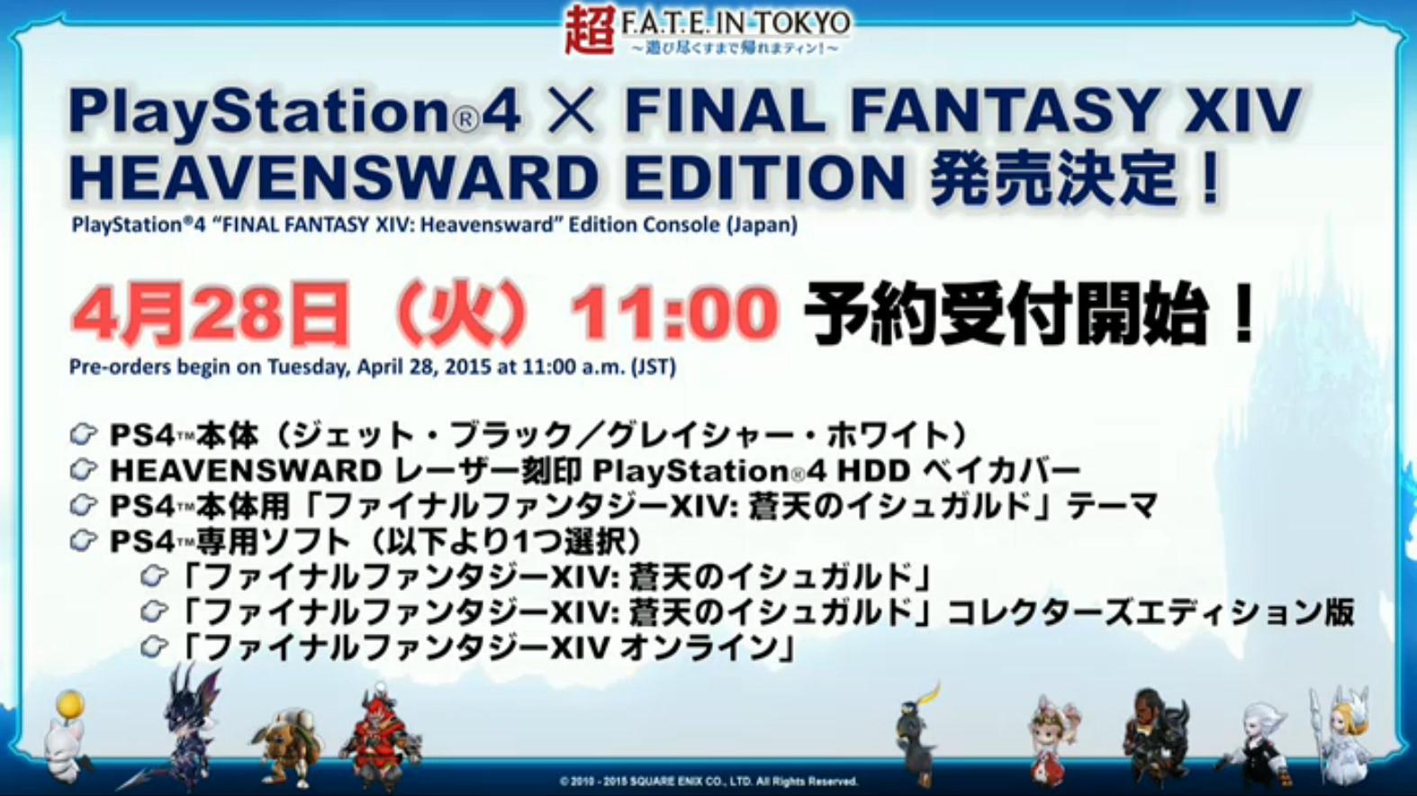 「蒼天のイシュガルド」エディションのPS4が発売される。発売日は4月28日11時