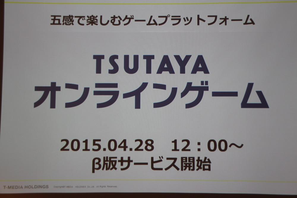 本日からスタートした「TSUTAYA オンラインゲーム」。サービス開始直後より繋がりづらい状態が続いており、19時時点でメンテナンス中となっている