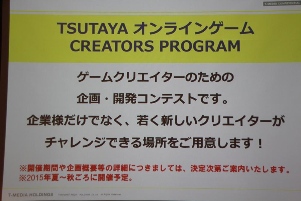 ゲームの企画・開発コンテンストも企画中のほか、パートナーも募集中だ