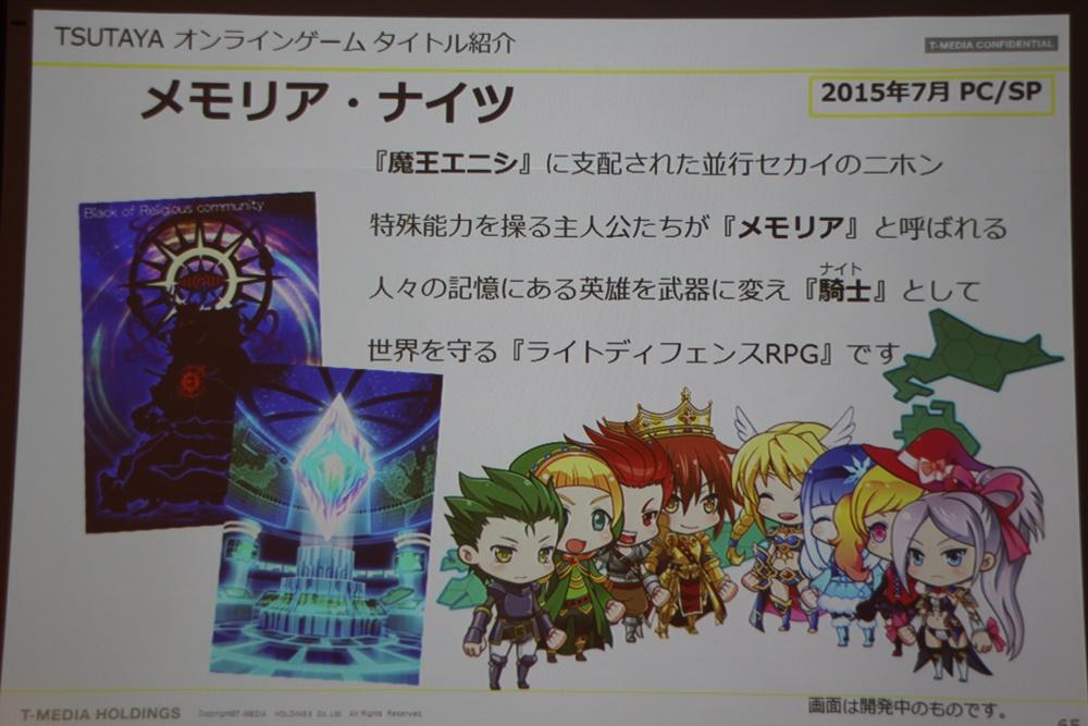 2頭身キャラクターが特徴のライトディフェンスRPG