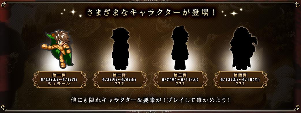 様々なキャラクターが登場予定