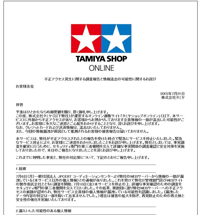 タミヤショップオンラインはサービスを停止し、お詫びの文面が掲載されている