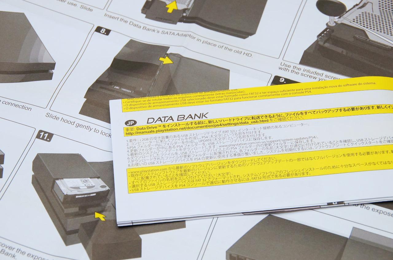 「Data Bank」には、3.5インチHDD用専用カバー、SATA接続ブリッジ用のアタッチメント、HDD固定金具のネジを外すためのプラスドライバーが同梱。取扱説明書は日本語もフォローされている