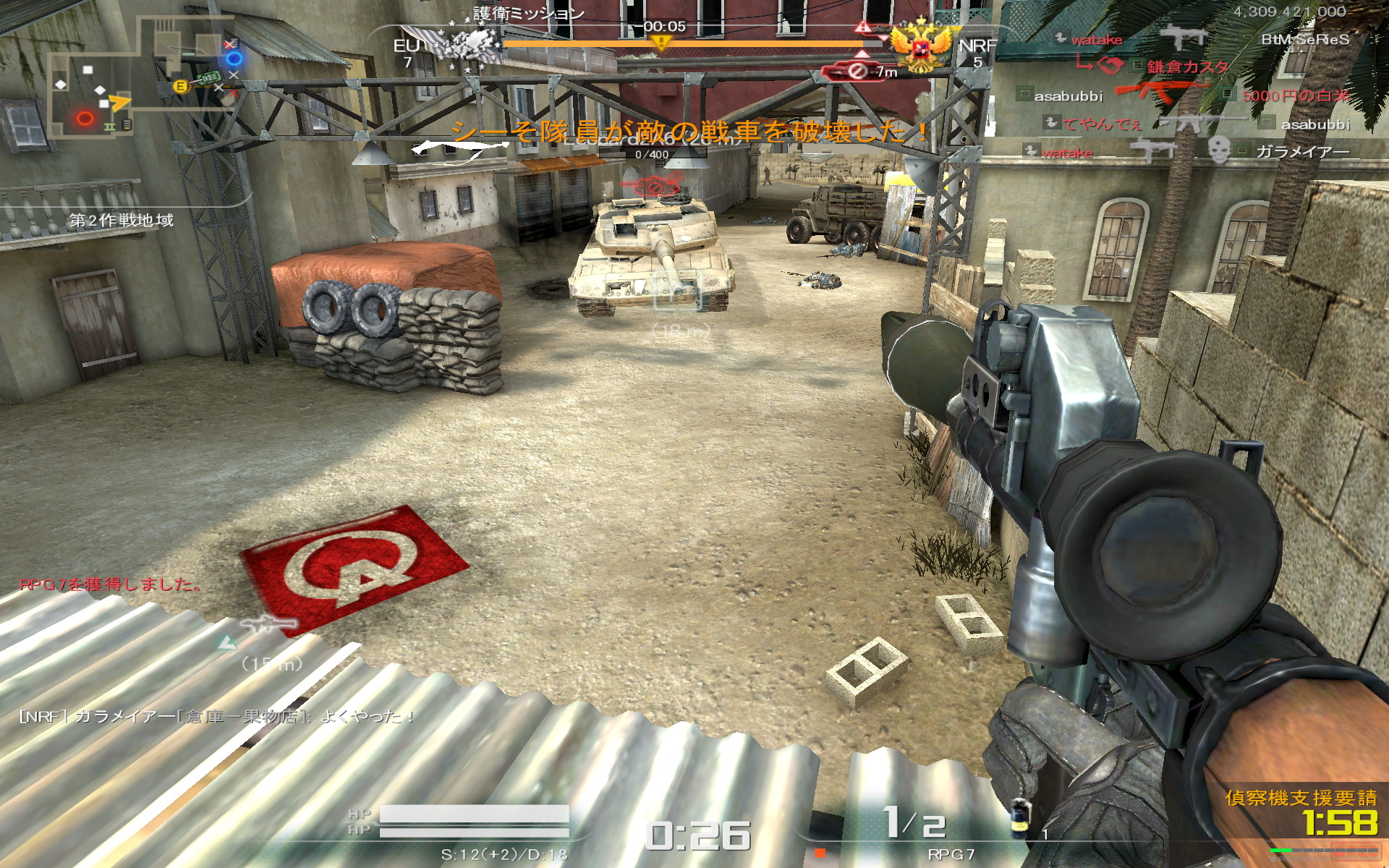 戦車の護衛・破壊など多彩なゲームモードが用意されている