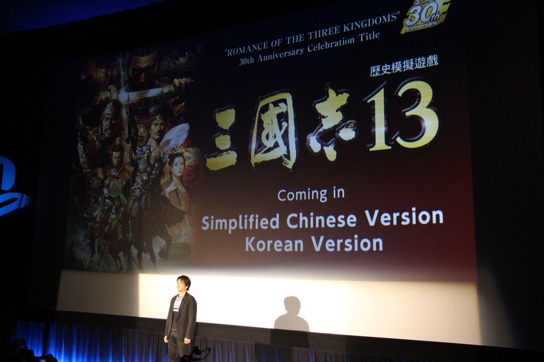 コーエーテクモゲームスからは鈴木亮浩プロデューサーが登壇し、「三國志13」の繁体中文版を発表。さらに簡体中文と韓国語にもローカライズするだけでなく、シリーズ初の試みとなる中文ボイスも実装し、中国市場にフルコミットしていく