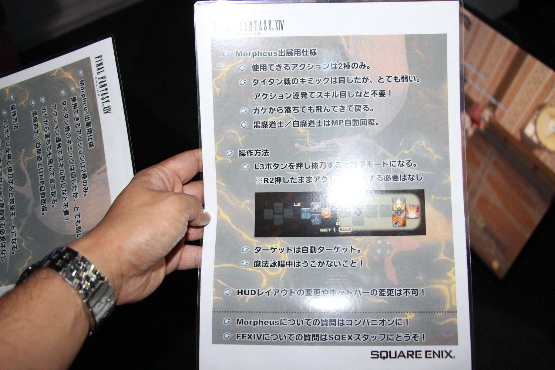 プレイ前に渡される説明書。PSVR専用の特別仕様となっている