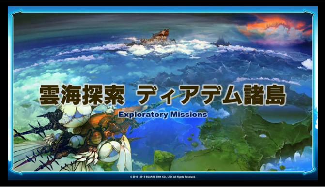 正式名称は「雲海探索 ティアデム諸島」に決定した