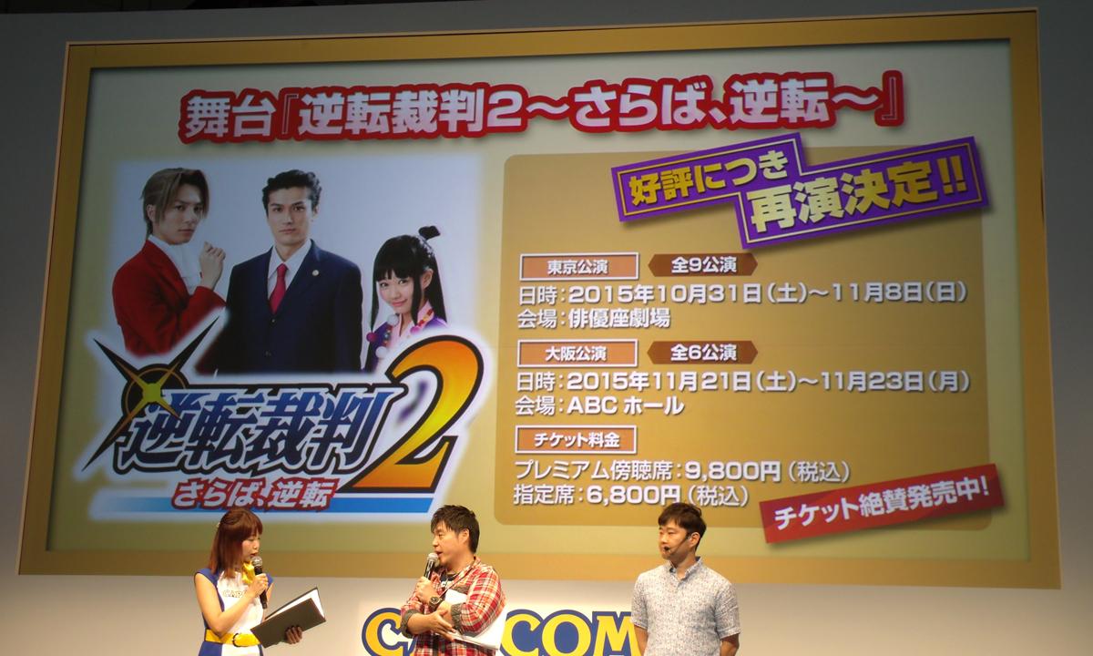 舞台「逆転裁判2 ~さらば、逆転~」再演決定! 東京公演(全9公演)は10月31日~11月8日まで。会場は俳優座劇場。大阪公演(全6公演)は11月21日~11月23日までABCホールで開催される。チケット料金はプレミアム傍聴席が9,800円(税込)、指定席が6,800円(税込)