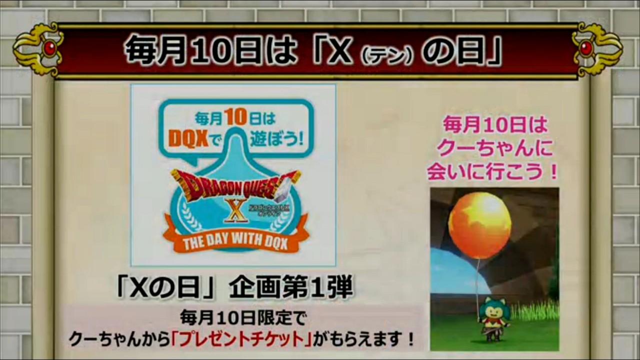 10月から毎月10日は「X(テン)の日」。予定になかった堀井さんの発言にあせる面々
