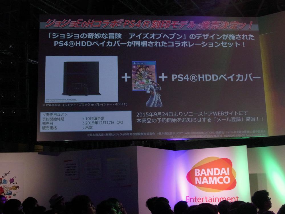 オリジナルデザインのHDDベイカバーがついたPS4同梱版が発売決定。価格などの詳細は後日発表