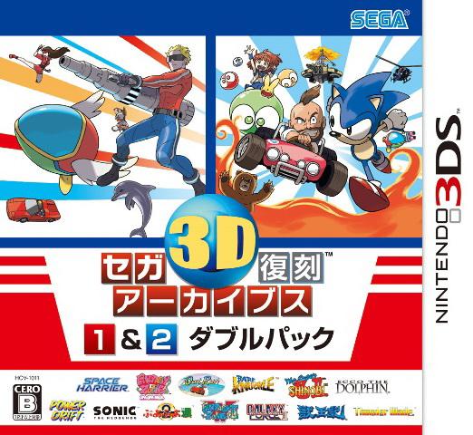 1作目とセットになった「セガ3D復刻アーカイブス1&2 ダブルパック」も同日発売となる。価格は6,990円(税別)