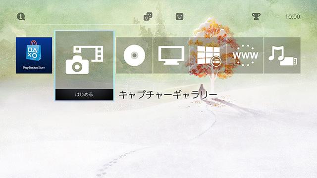 PS4 Amazon.co.jp限定テーマ