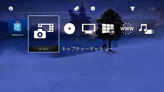 PS4 e-STORE限定テーマ