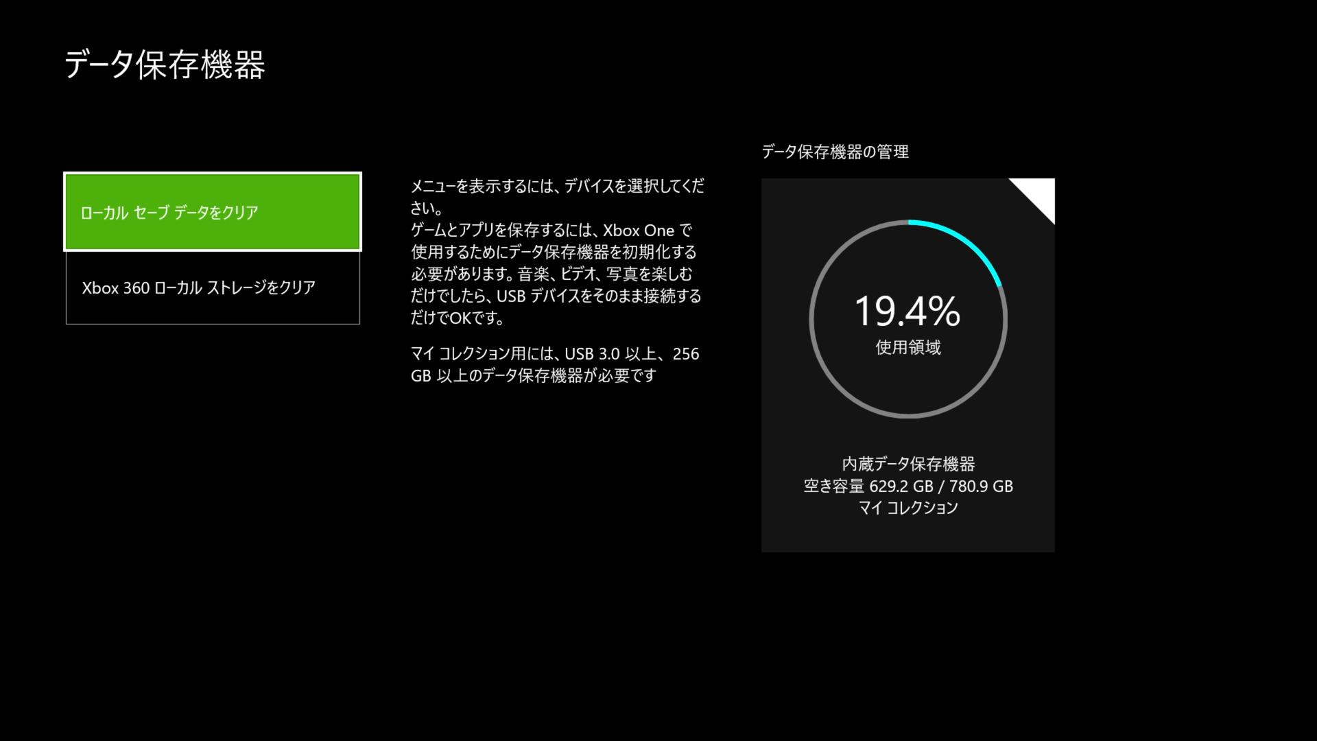 内蔵ストレージ容量。実容量は780.9GB