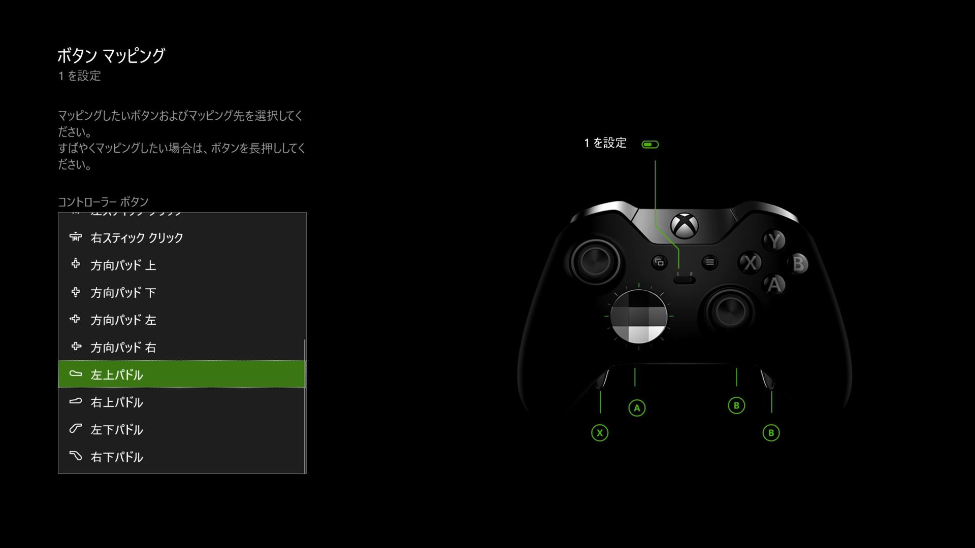 「Xbox アクセサリー」でのボタンマッピング画面